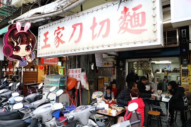 王家刀切麵信維市場推薦牛肉麵手工現做的刀切麵大安站美食09