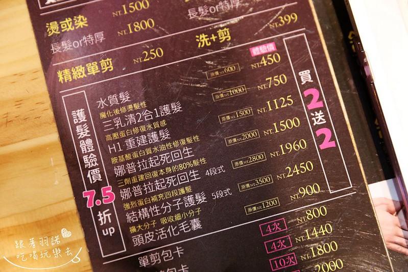 新店美髮沙龍推薦Wor hair七張店燙染剪護髮推薦044