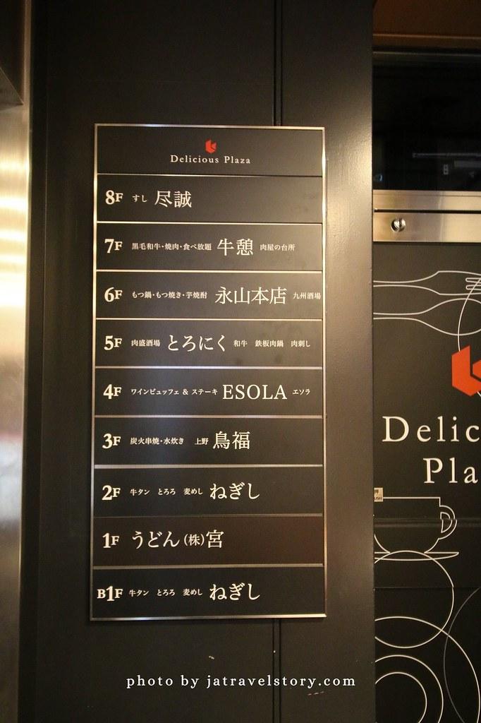 【東京上野美食】ねぎし牛舌專賣店 厚切牛舌彈牙過癮,東京就有近40間分店唷!ねぎし牛舌上野駅前店 @J&A的旅行