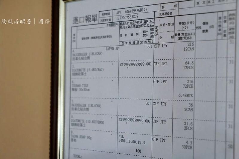 陶板浴昭居桃園平鎮自然養生保養035