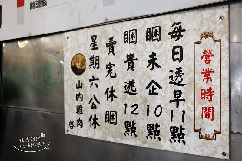 台北山內雞肉南機場夜市必吃超人氣排隊美食30