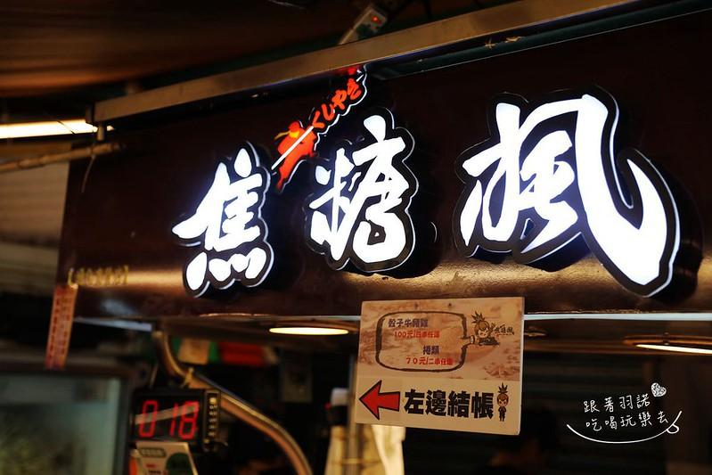 焦糖楓漢方無烟撒粉串燒089
