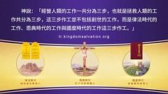 認識三步作工是認識神的途徑 (qiudawei980) Tags: 跟隨 福音 信仰 生活 末世 心意 榮耀 恩賜 見證 事奉 敬畏 真理 信徒 天國 被提 順服神 神的愛 禱告 全能神 十字架 救主 主耶穌 道成肉身 拯救 敬拜神 認識神