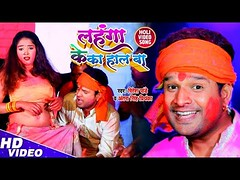 Lahanga Ke Ka Haal Ba - Bhojpuri Song (stylebookie) Tags: album song lyrics bhojpuri