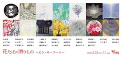 "86295747_Group Show ""Victory Bouquet""  Gallery Echo-ann, Tokyo (mayakonakamura) Tags: contemporaryart tokyo mayakonakamura mayako nakamura oil painting canvas semiabstractpainting semiabstract galleryechoann groupshow bouquet flower"