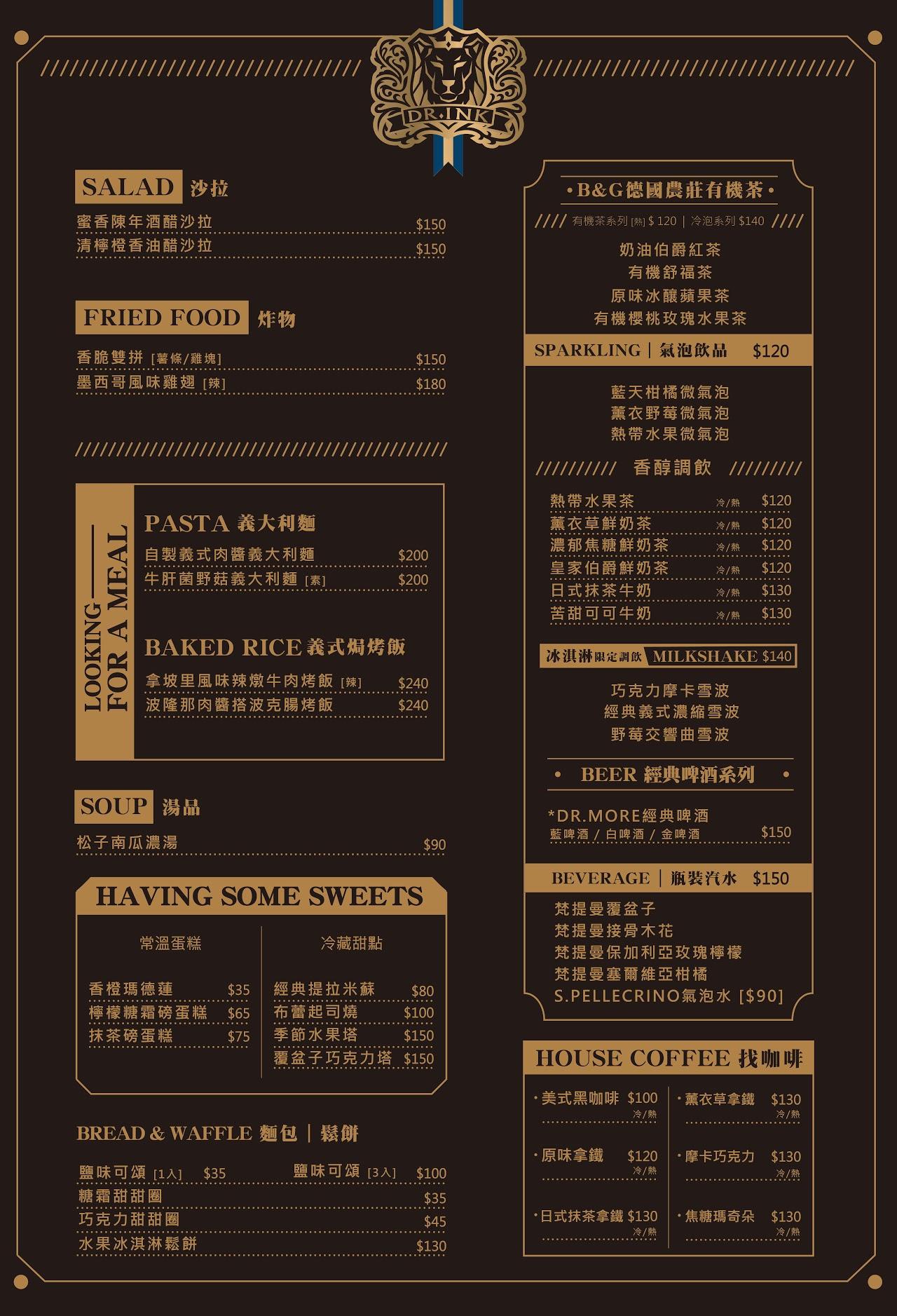 翠墨莊園餐飲 菜單