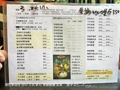 澄石享自在 台中 大坑 新社 景觀餐廳 菜單 1 (slan0218) Tags: 澄石享自在 台中 大坑 新社 景觀餐廳 菜單 1