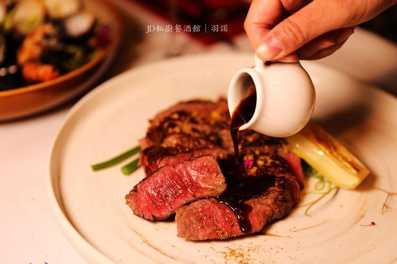 JD私廚餐酒館222