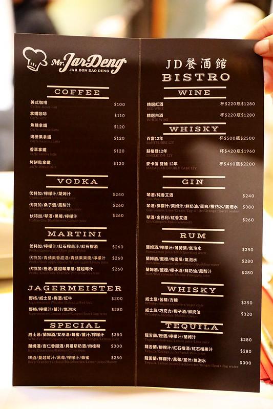 JD私廚餐酒館047