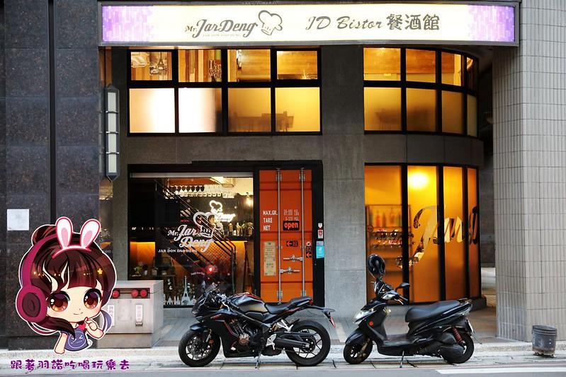 JD私廚餐酒館001