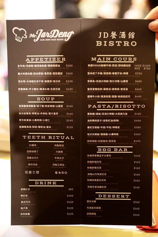 JD私廚餐酒館045