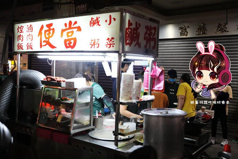 通化街夜市消夜深夜食堂珍饌鹹粥08