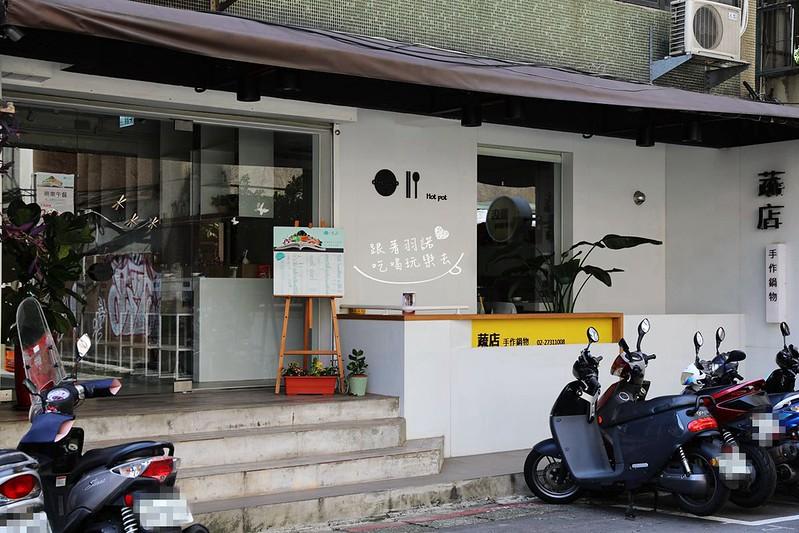 The SOUP 蔬店手作鍋物002