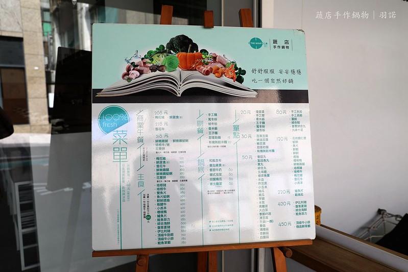 The SOUP 蔬店手作鍋物008