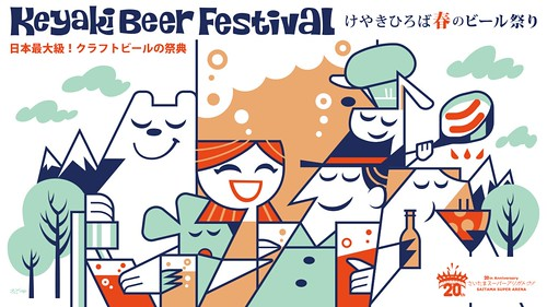 2020けやきひろば春のビール祭り