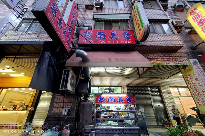 49582424587 6f2ec1377c c - 越南美食 | 西屯上石路高人氣越式料理,用餐時間人潮多,每道幾乎不用100元份量又多耶