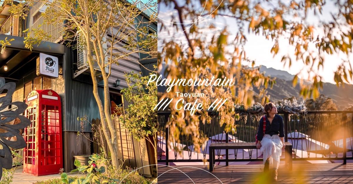 桃園景觀餐廳|丸山咖啡/ 復興區景觀餐廳 / 草皮花園觀景台 / 賞四季之美景
