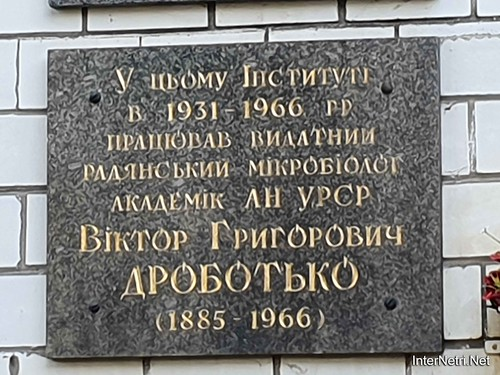 Київ, Інститут мікробіології і вірусології 4  Ukraine  InterNetri