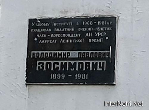 Київ, Інститут молекулярної біології і генетики 09  Ukraine  InterNetri