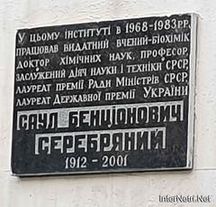 Київ, Інститут молекулярної біології і генетики 06  Ukraine  InterNetri
