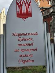 Лютий-2020 у Київі 16  Ukraine  InterNetri