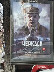 Лютий-2020 у Київі 08  Ukraine  InterNetri