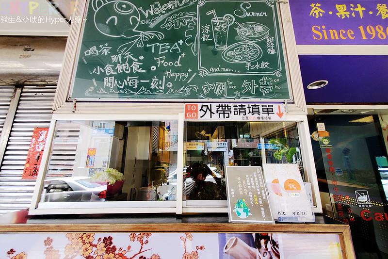 49599279573 4d045af06c c - 經營33年的紫壁栽複合式茶行~滿滿的韭菜手餃口味清爽,還有一般手搖店喝不到的蛋蜜汁!