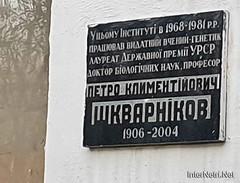 Київ, Інститут молекулярної біології і генетики 07  Ukraine  InterNetri