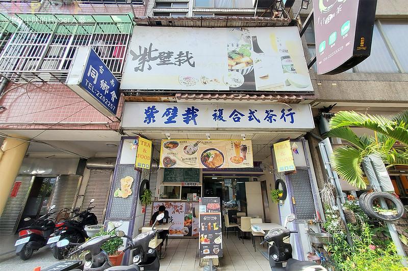 49599776446 3d3ffd6c2e c - 經營33年的紫壁栽複合式茶行~滿滿的韭菜手餃口味清爽,還有一般手搖店喝不到的蛋蜜汁!