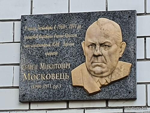 Київ, Інститут мікробіології і вірусології 5  Ukraine  InterNetri