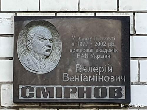Київ, Інститут мікробіології і вірусології 3  Ukraine  InterNetri