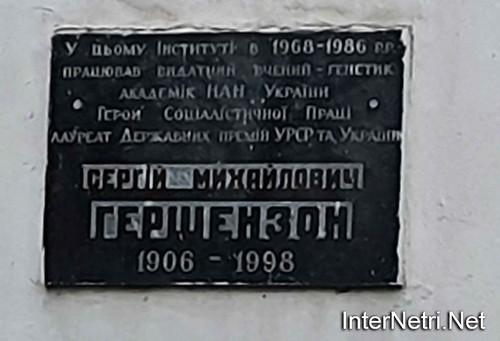 Київ, Інститут молекулярної біології і генетики 08  Ukraine  InterNetri