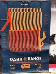 Лютий-2020 у Київі 29  Ukraine  InterNetri