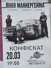 Лютий-2020 у Київі 27  Ukraine  InterNetri