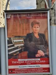Лютий-2020 у Київі 15  Ukraine  InterNetri