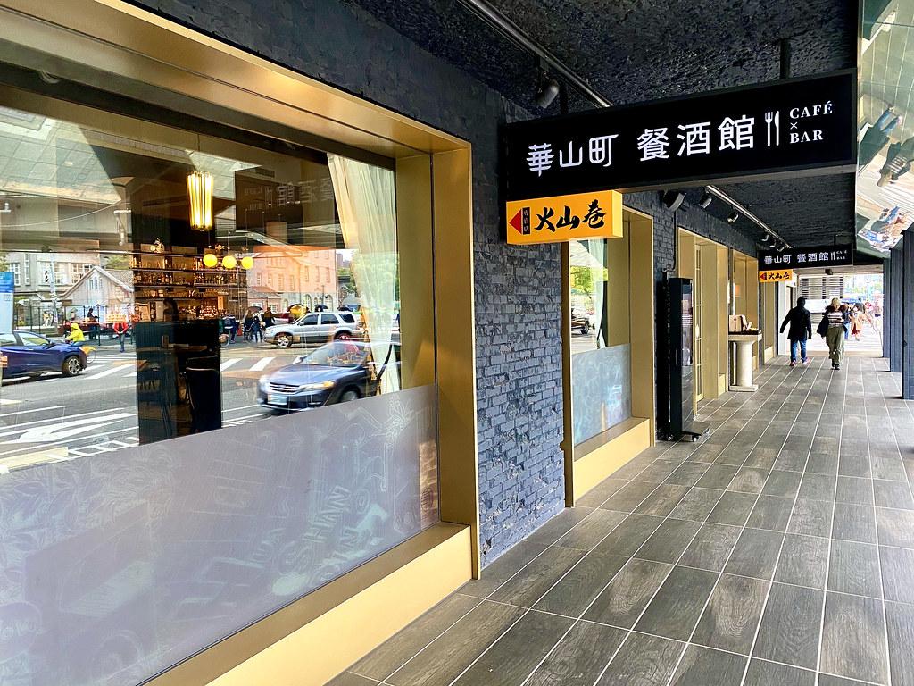 天成飯店華山町寶比炸雞餐