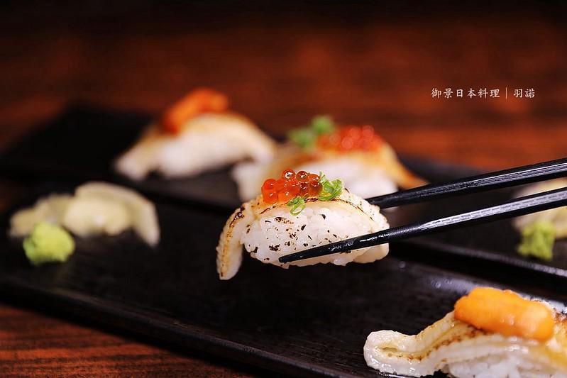 御景日本料理250