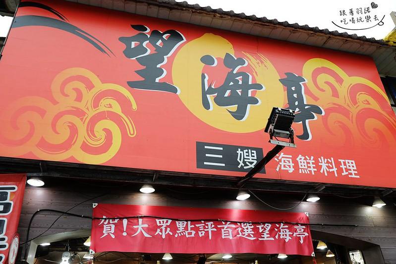 望海亭海鮮餐廳野柳風景區282