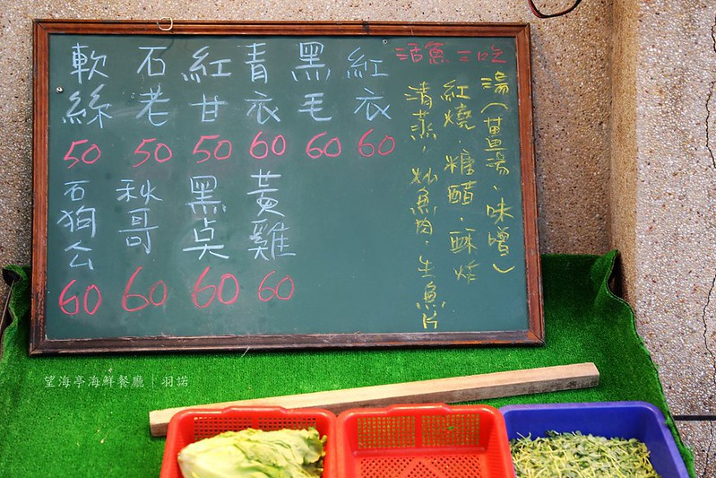 望海亭海鮮餐廳野柳風景區285