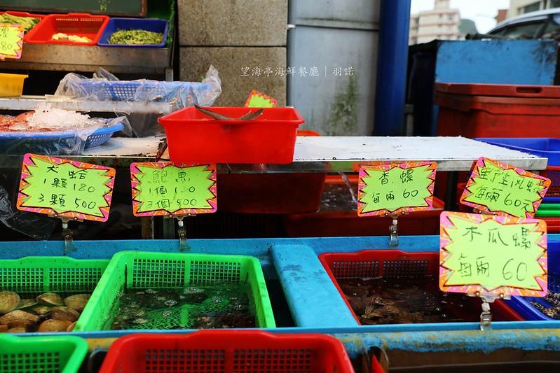 望海亭海鮮餐廳野柳風景區234