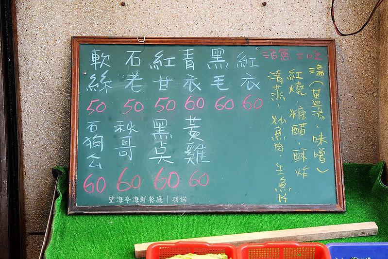望海亭海鮮餐廳野柳風景區034