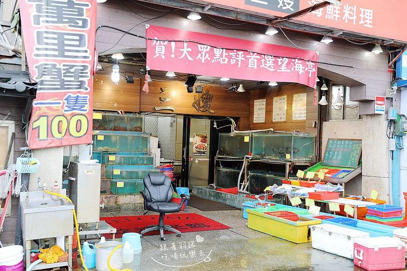 望海亭海鮮餐廳野柳風景區016