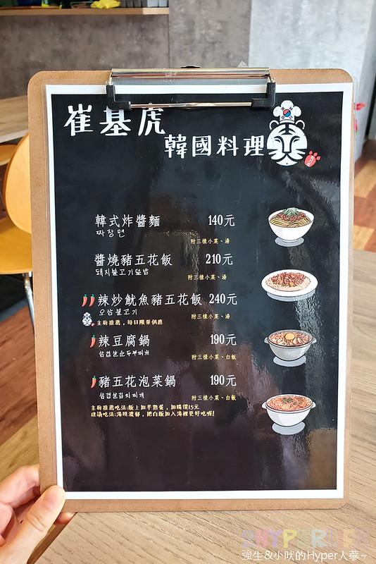 49612522996 6088fe4a32 c - 必吃湯頭濃郁口味道地的辣豆腐鍋,崔基虎韓國料理還有韓國街頭常見的黑糖煎餅喔~