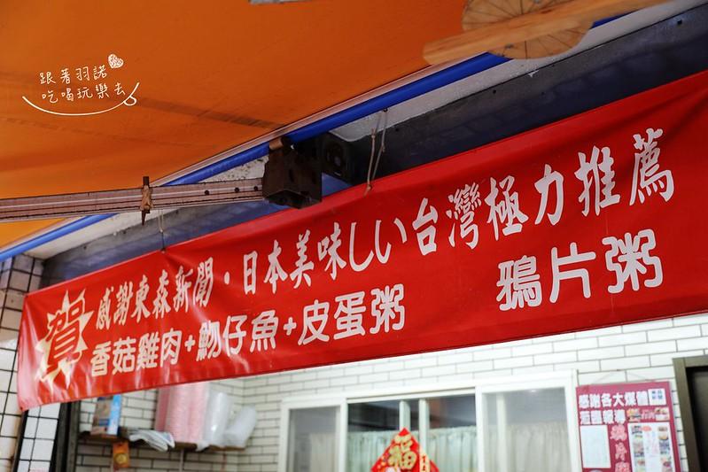 小洪麵線鴉片粥 雙連市場內用免費加粥吃到飽55