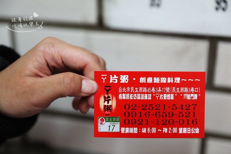 小洪麵線鴉片粥 雙連市場內用免費加粥吃到飽48