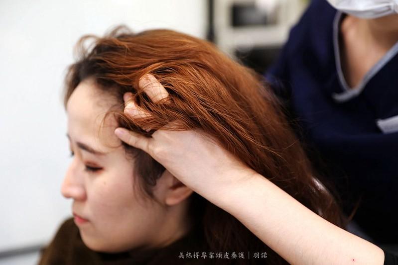 美絲得專業頭皮養護124