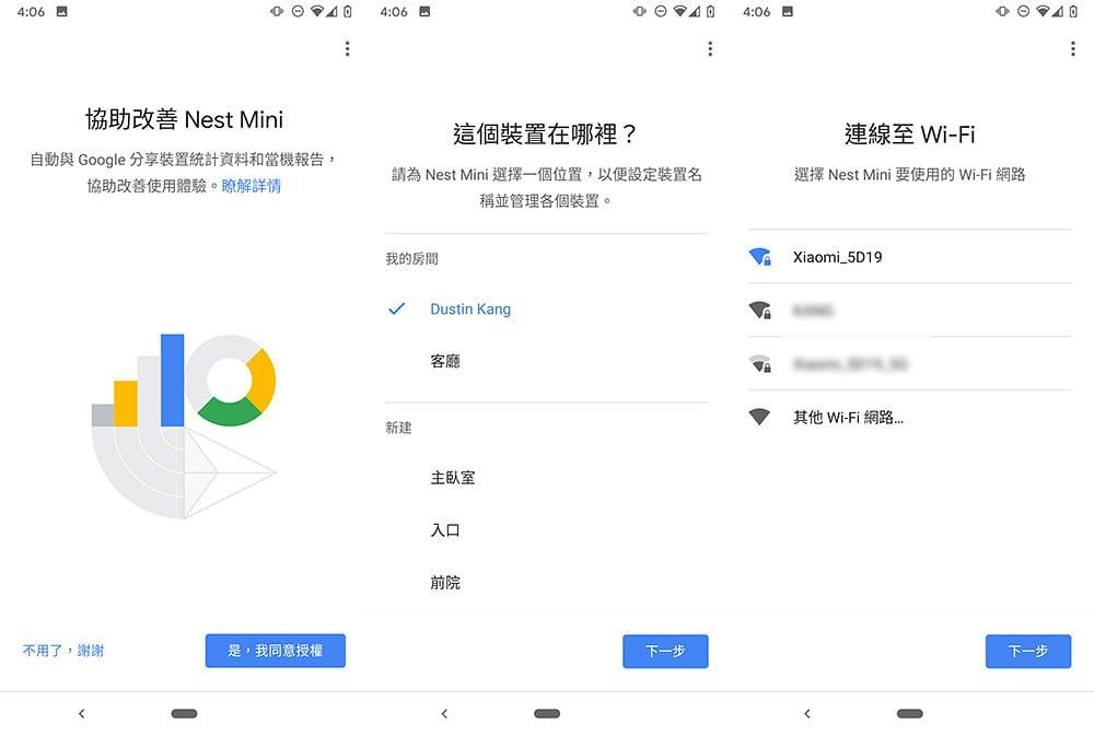 Google Nest Mini 2截圖-6