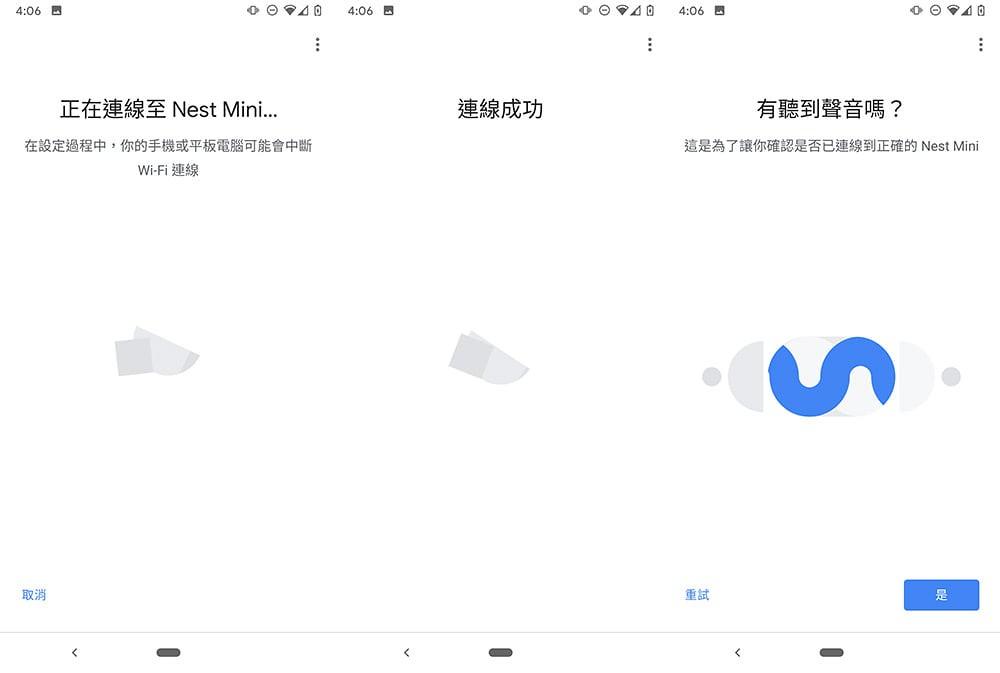 Google Nest Mini 2截圖-5