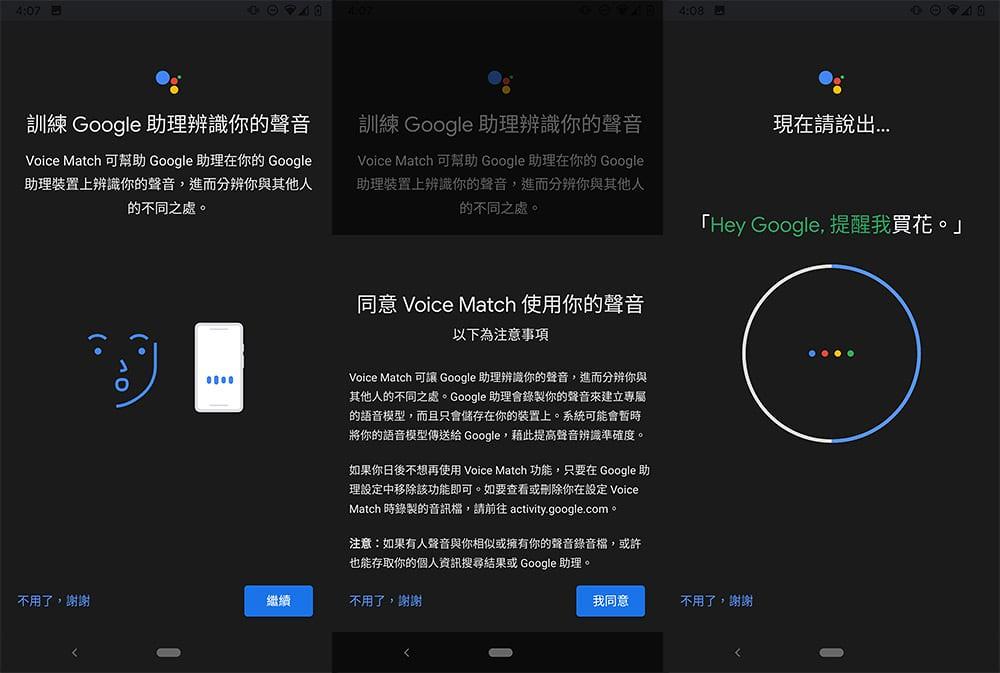 Google Nest Mini 2截圖-7