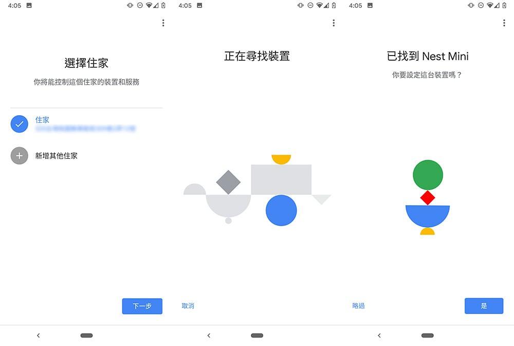 Google Nest Mini 2截圖-4